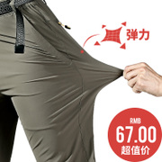 The wolf track outdoor quick drying pants pants men and women thin thin summer's 1105378 stretch pants pants loose hiking pants