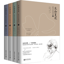 Genuine life be beautiful like summer flowers-a classic poetry Tagore ① 4 volumes complete works of English-Chinese bilingual in Chinese and English poetry and prose in modern literature with the recorded works of foreign literature poetry anthology the new moon set the gardener bird set