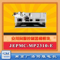 JEPMC-MP2310-E nouveau contrôleur de mouvement Servo Chuan JEPMC-MP2310-E