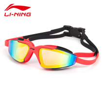 1cc038c9334 Li Ning children swimming goggles HD Waterproof anti-fog plating swimming  goggles men and women