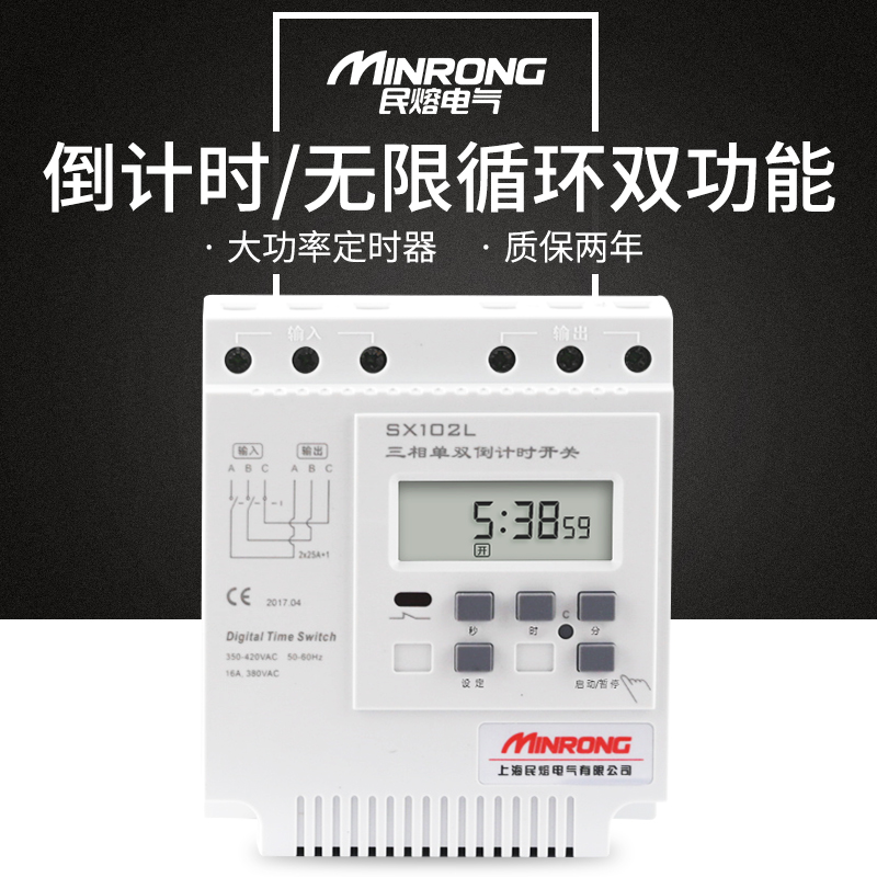 Minrong sx102l single and double countdown time control switch infinite cycle switch timer timing switch