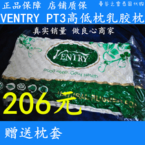 Thai authentic ventry purchasing snow of high and low natural latex pillow pillow PT3 Bangkok with security