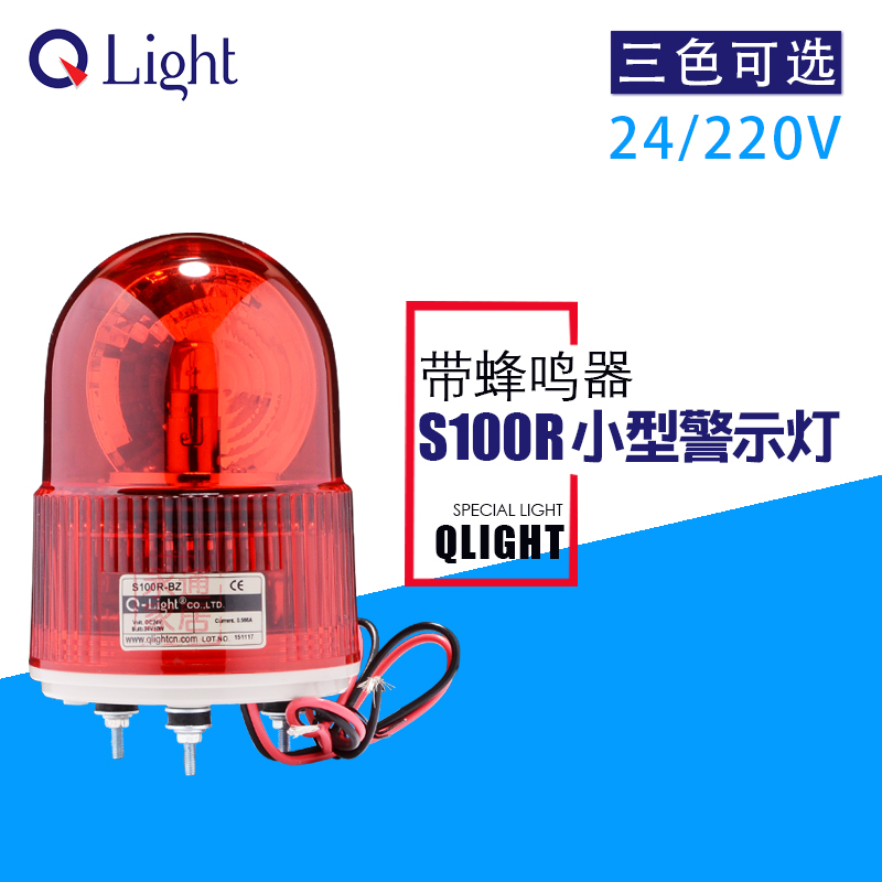 Kolet QLIGHT Reflector Rotary Warning Lamp Buzzer S100R-BZ 24V
