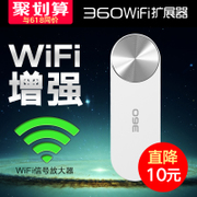 360 WiFi wireless signal booster amplifier to strengthen wall expansion of Netcore R1 routing repeater