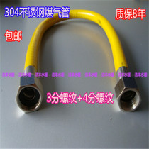 304 Stainless Steel 3-point Transfer 4-point natural gas pipe gas water heater gas corrugated pipe metal cooker Hose