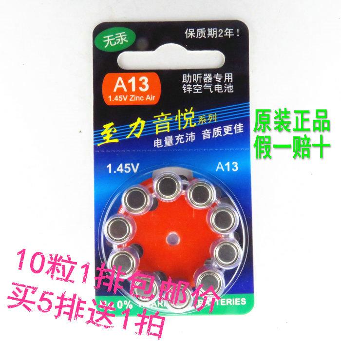 10 price hearing aid battery A13 zinc air PR41 battery