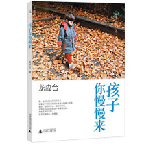 Children you slowly come to Taiwan and watched dear Andre and said life book three parent-child educator children books children's home education book life insights genuine best-selling book