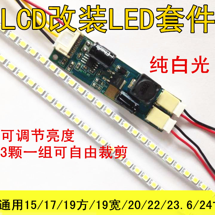 New 24-inch 25-inch 26-inch 27-inch wide-screen universal LED strip kit LCD lamp tube refitting LED backlight