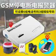 GSM stop alarm room temperature low temperature aquarium mobile phone card SMS Water Leakage temperature alarm