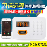 Sharp moment fixed 220V power failure alarm 380V three-phase power farm medicine mobile phone automatic reminder