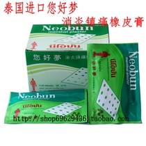Thai authentic Hello Dream hello Dream ointment paste Neobun strong fast analgesic joint drug paste 200 tablets