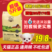 Kangle, natural dog food, small dogs, large dogs, puppies, puppies, golden retrievers, 5