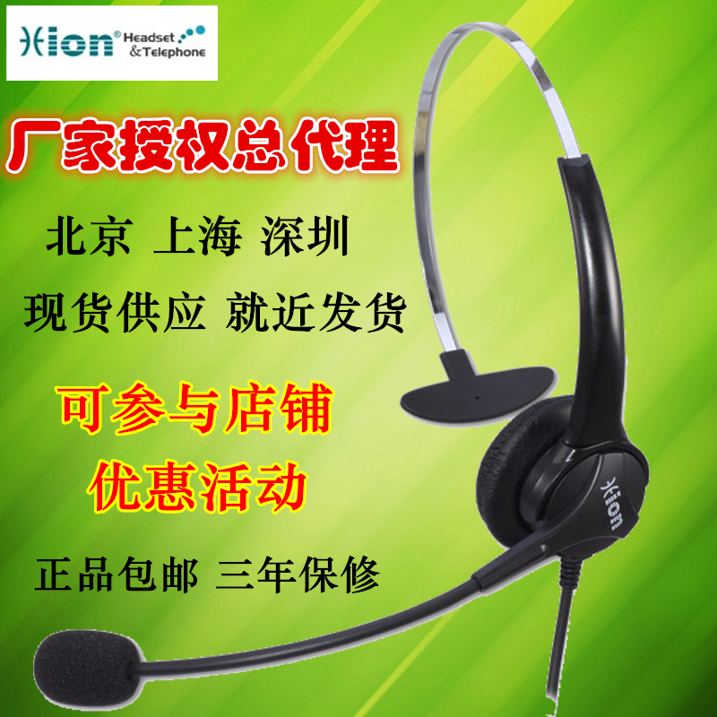Hion Bei En FOR600 Call Center Operator Headset Fixed Telephone Station Computer Sales and Customer Service Earphones