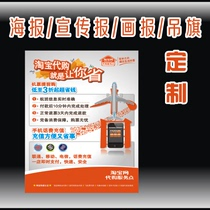 Custom poster Printing Pictorial custom posters newspaper advertising poster flag printing color Color single poster