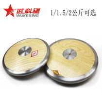 School Games track and field competition 1KG1.5 2 kg and other wooden iron cake mens and womens competition rubber iron cake