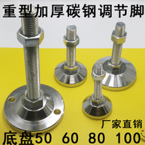 Thickened adjustable foot heavy carbon steel The chrome machine foot support metal fixed foot cup M16