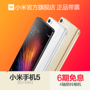 Xiaomi/ millet millet mobile phone 5 CNC high version of ultra-thin fingerprint unlocking intelligent mobile phone