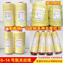 Genuine Dubonskev Kite Line No. 0-14 Changzhou Peng Sheng Knitting kevlar