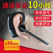 Simple V8 wireless mobile phone Bluetooth headset ear ear vivo general drive Apple oppo for men and women