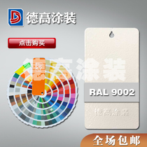 RAL9002 thermostasteric powder coating high-gloss electrostectrelectrelectrelectrative powder sprayed indoor outdoor environmental protection fire powder
