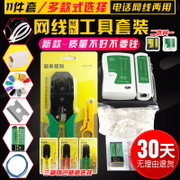 Cable stripping pliers clamp genuine Kit + tester +50 crystal head sheath on the joint network packet mail
