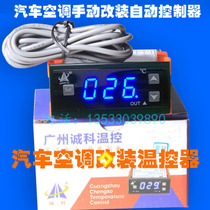 Digital Air Conditioner/Air Conditioner Digital Temperature Controller AC12V Temperature Control Switch DC12V