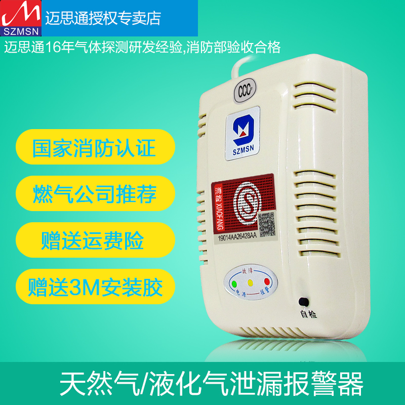 SZMSN Myerstone Fire 3C Certification Household Gas Leak Alarm Natural Gas Liquefied Gas Gas General Purpose