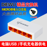DIEWU 5 port MIRCO switch 4 port network monitoring 5 exchange fast split cable hub machine