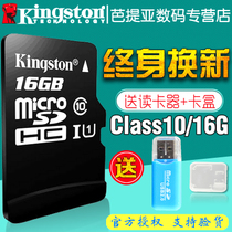 Kingston 16g memory card drive recorder storage sd high-speed tf card C10 16g phone memory card 包邮