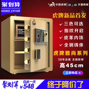 Tiger safe home 45cm high fingerprint safe small family safe into the wall mini office security