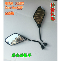 Electric vehicle Reflector rearview mirror reversing pedal new electric car Ghost Fire Motorcycle Accessories Retrofit 8mm6mm