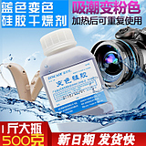 500 grams of hearing aids desiccant moisture absorption pans dehumidifier SLR camera moisture box oven