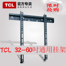 TCL dedicated 32 42 50 55 60 65 70general purpose TV hanger wall bracket rotation telescopic 9