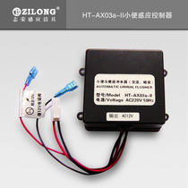 Special drilling 2013ZILONG Zhi Rong Pee Sensor Accessories HT-AX03A-II Induction Controller