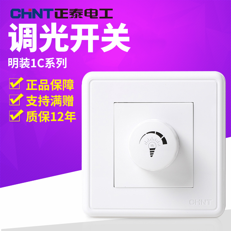 Zhengtai Electrician NEW1C mounted switch socket a dimmer switch panel CHINT switch socket