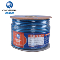 Choseal/Akihabara Q2103 National Standard Selected Copper 75-5 HD Line Four-layer Shielded Cable TV Video Signal Connection Line Coaxial Cable RF Radio Frequency Line