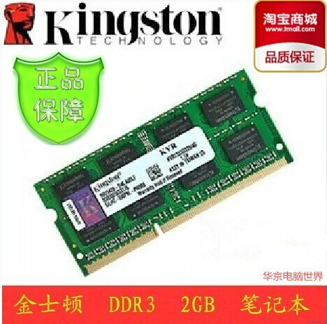 [Boxed authentic]KingSton/ Kingston 2G-DDR3-1333 Notebook [Lifetime warranty]