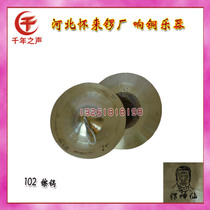 Hebei Huailai Gong Factory 102 Cymbals Pot 15 cm small Beijing Chai National percussion Instrument small Chai