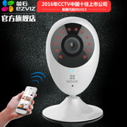 Hikvision fluorite C2C smart home wireless network monitoring camera WiFi HD remote night vision
