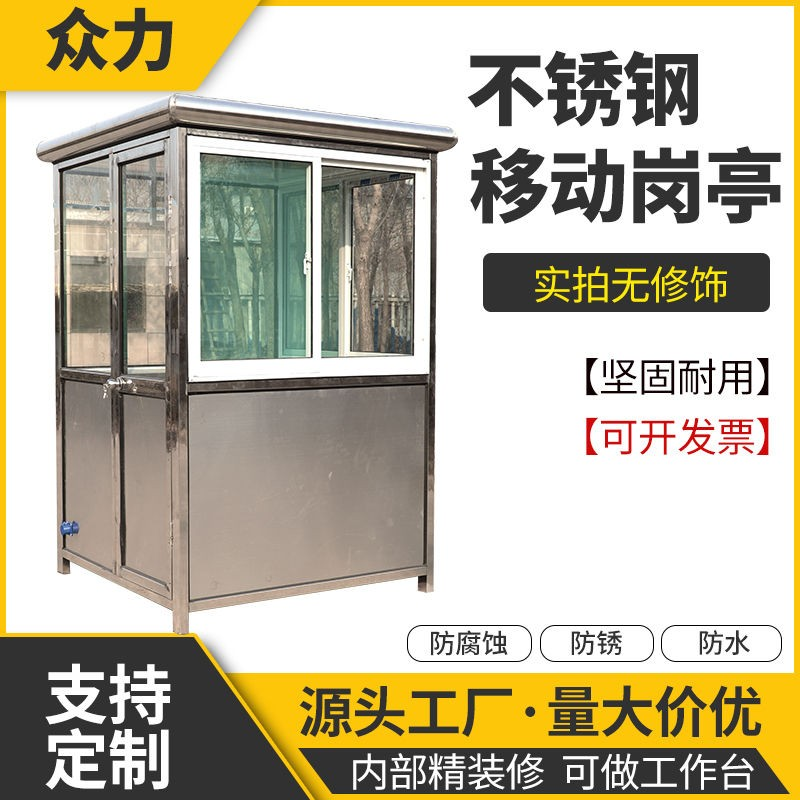 Outdoor mobile stainless steel security guard kiosk smoking pavilion scenic area community doorman parking charge security duty room