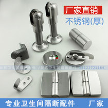 Bathroom partition Accessories Complete set of public toilet stacked door lock hinge support foot 304 stainless steel new extension hardware