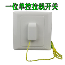 Special price of the old style pull wire switch 86 type pull wire switch pull wire switch single pull wire pull wire switch