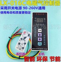 Radiator controller embedded electric heater thermostat LX-016C 016e intelligent electric heating controller