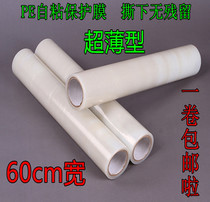 PE Protective Film Appliance appliance film 60cm stainless steel metal refrigerator washing machine air conditioning self-adhesive transparent film
