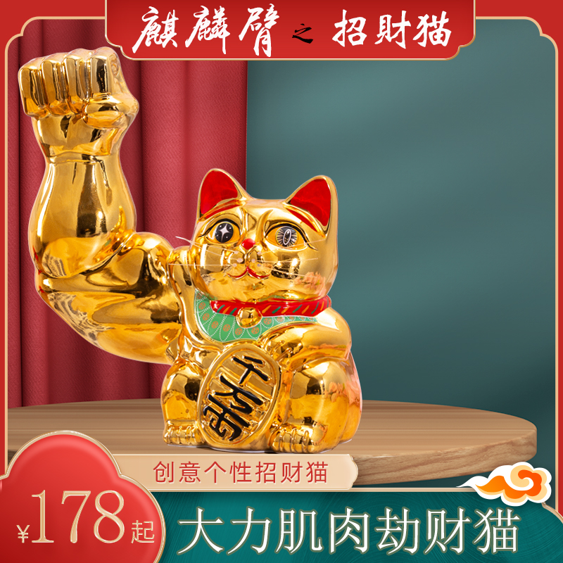 Kirin arm robbery cat strong muscle giant arm to recruit money cat pose shop opening cash register office gifts