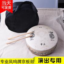 Fengming brand Beijing-Class drum drums 416 418 420 411 Drama Drum Beijing drums Send drum stick