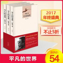 The ordinary world (3 volumes) the original three volume hardcover books of his genuine contemporary bestseller list of classical prose novels the peoples Literature Publishing House Xinhua Bookstore flagship store Wenxuan