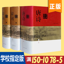 The Chinese literature appreciation dictionary the new edition of the Tang poetry appreciation Dictionary (the hardcover edition) + the Song Ci appreciation dictionary has two volumes and three volumes. The Chinese ancient poetry is genuine and the book is published by Shanghai Dictionary Publishing House.