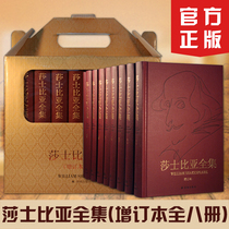 The complete works of Shakespeare. This new spot (eight volumes) Zhu Shenghao Shakespeare sonnet four tragedies in the literary world masterpiece bestseller Jiangsu Yilin