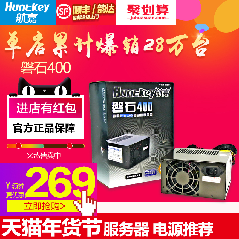 Hangjia Power Panshi 400 rated 350W server power supply computer power desktop industrial control mainframe power supply